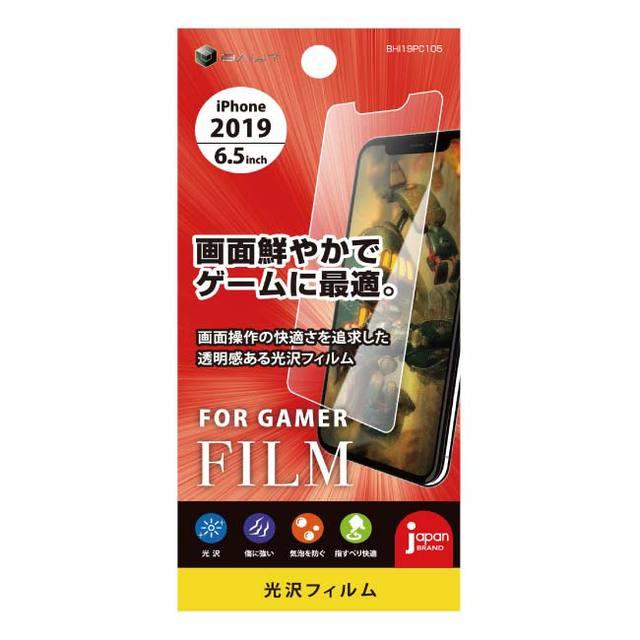 iPhone 11 Pro Max用 6.5インチ PETフィルム ゲーム高光沢
